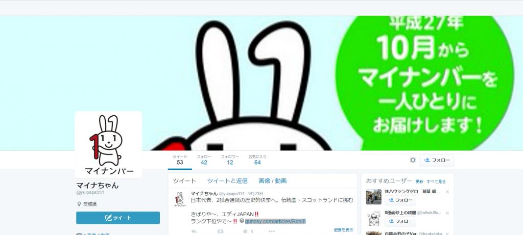マイナちゃんyuipapa331 さんTwitter