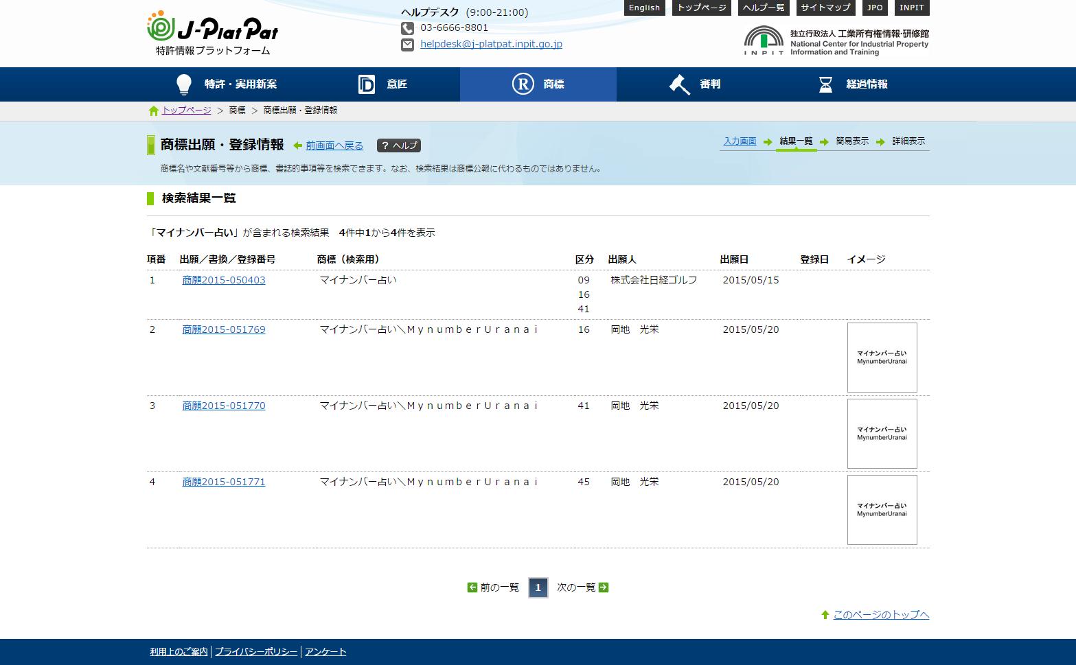 商標出願・登録情報(結果一覧) J PlatPat